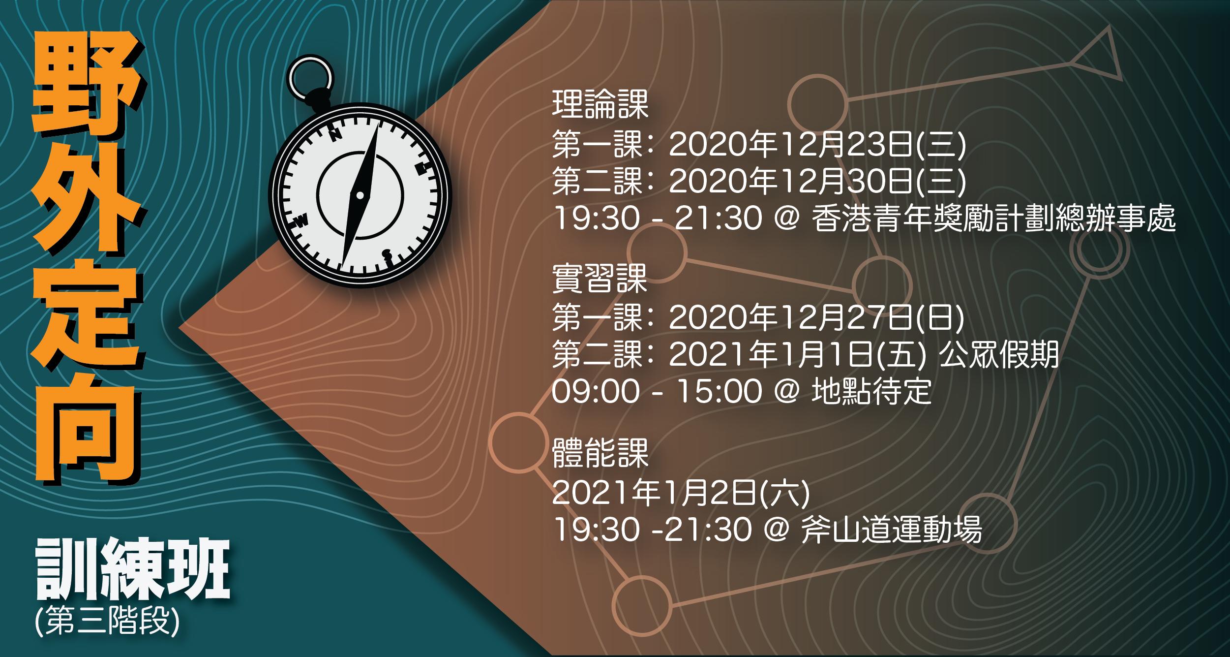 香港定向總會-第三階段野外定向訓練班 – 12月份-1月份
