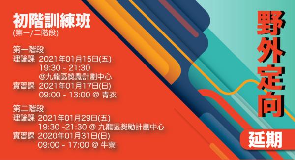 香港定向總會-野外定向初階訓練班 (第一/二階段) – 1月份