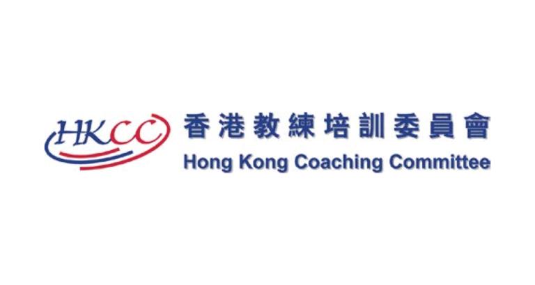 香港教練培訓委員會-運動教練理論入門課程 21-22ICC01(C) 粵語