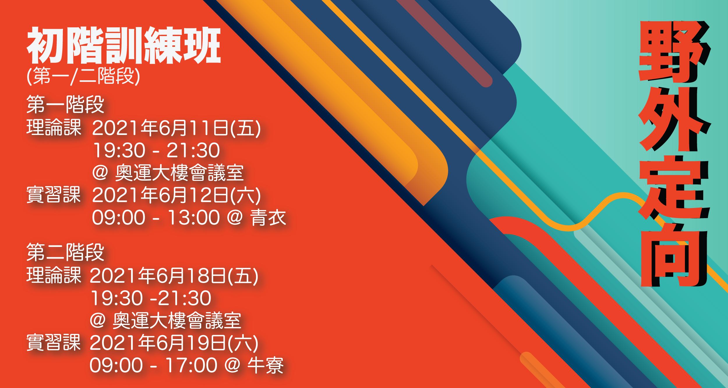 香港定向總會-野外定向初階訓練班 (第一/二階段) – 6月份
