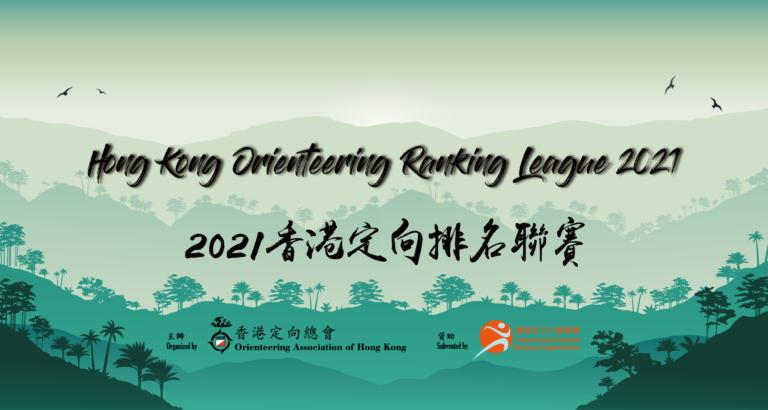 2021年香港定向排名聯賽-短距離 (10月31日;香港基督教青年會南丫島戶外及環保活動中心) 交通安排